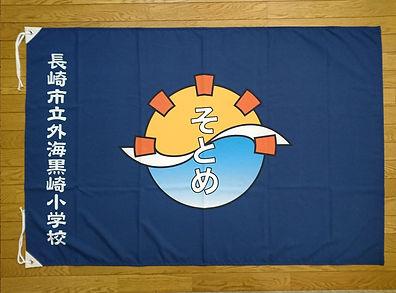 11-外海黒崎小学校.jpg