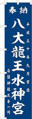 八大龍王水神宮奉納幟.png