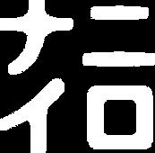 ナニイロ_logo-2.png