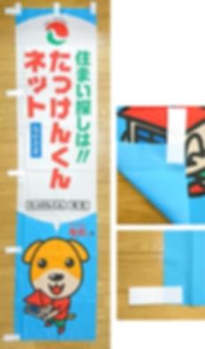 宣伝のぼり_02.png