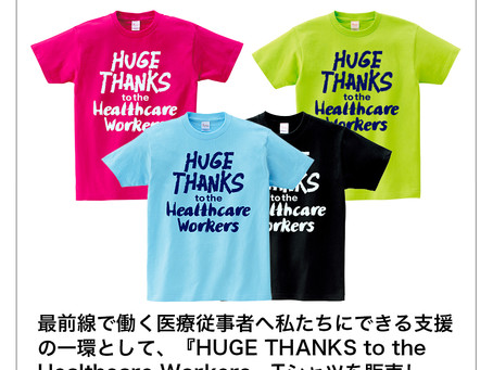 コロナ医療従事者支援Tシャツに子供用が追加されました。