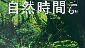 『自然時間』6月号掲載の健康運動指導士 荒木智子さんの運動指導コラムご紹介!
