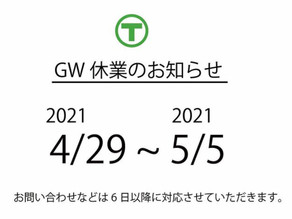 GWお休みのお知らせです。