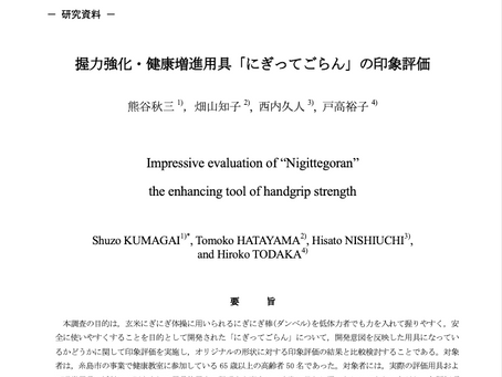 九州大学健康科学センター・研究資料 —握力強化・健康増進用具「にぎってごらん」の印象評価— を掲載しました。