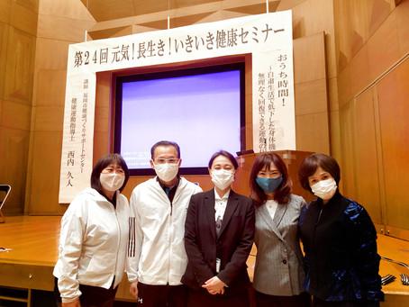 福岡市健康づくりサポートセンターにて毎年恒例の「いきいきセミナー」が開催されました。
