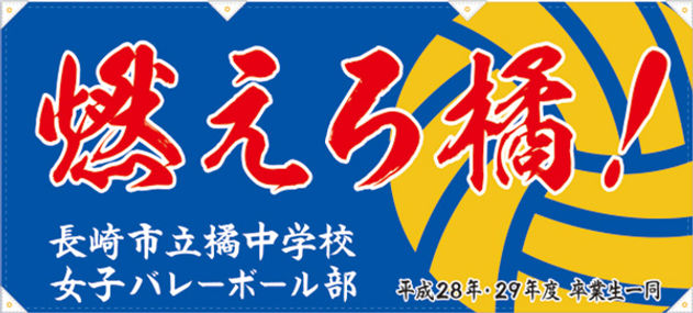 橘中学女子バレー部.jpg