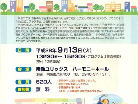 2016年9月13日(火)/宗像市の『地域包括ケアシステム 市民向け講演会』開催 !! 是非ご参加ください !!