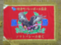 優勝旗-1.jpg