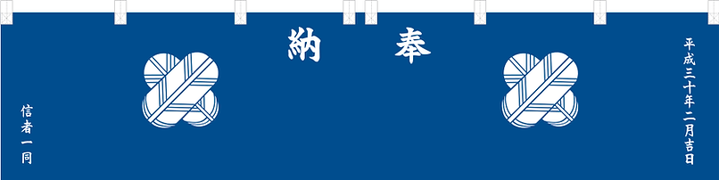 遠能神社奉納幕.png