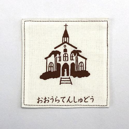 ぶらぶら長崎コースター/大浦天主堂