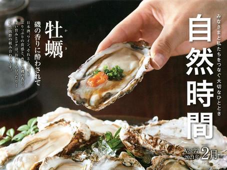 健康運動指導士 荒木智子さんの運動指導コラムが『自然時間』に掲載されました!