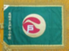 校旗-3.jpg