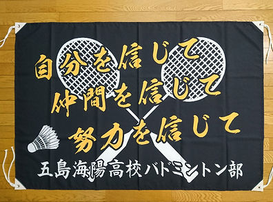 12-海陽高校バドミントン部.jpg
