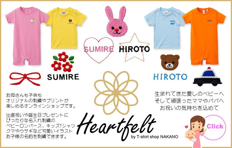 heartfelt_banner_new.jpg