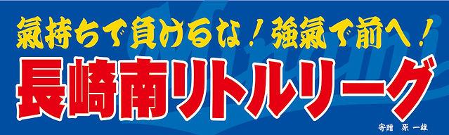 長崎南リトルリーグ.jpg