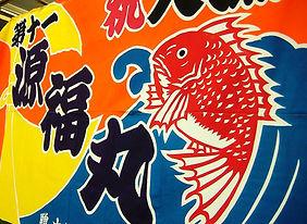 大漁旗02.jpg