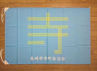 51-寺町自治会.jpg