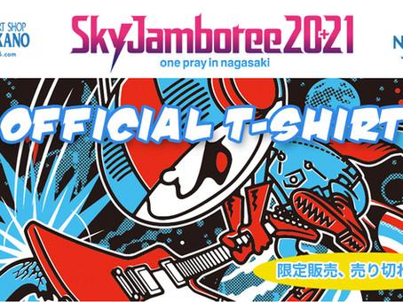 SkyJamboree2021オフィシャルTシャツの発売開始!