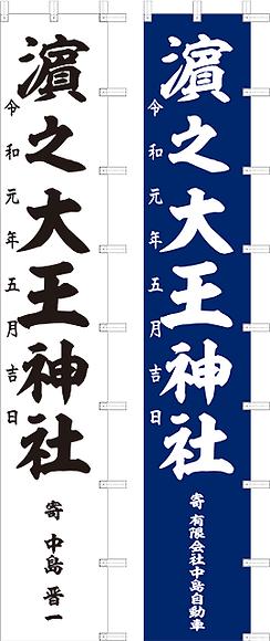 之大王神社奉納幟.png