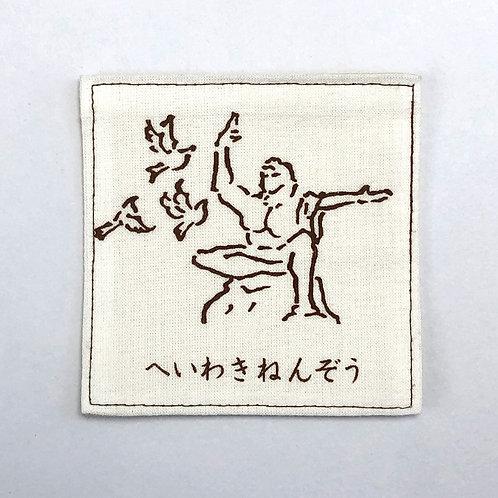 ぶらぶら長崎コースター/平和祈念像