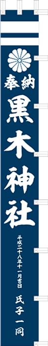 黒木神社奉納幟.png