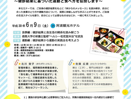 """平成30年度夏けんぽれん 生活習慣改善セミナー[""""からだのカルテ""""健診結果の有効活用術~健診結果に基づいた運動と食べ方を伝授します~]開催"""