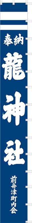 龍神社奉納幟.png