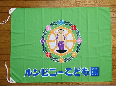 園旗-2.jpg