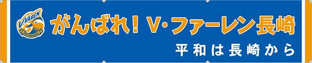 Vファーレン長崎_2.jpg