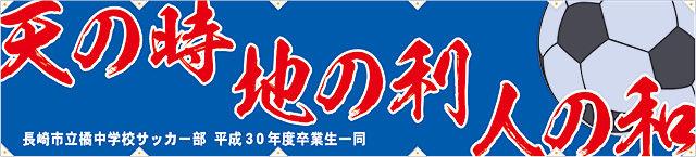 橘中サッカー.jpg