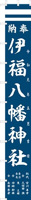 伊福八幡神社奉納幟.png
