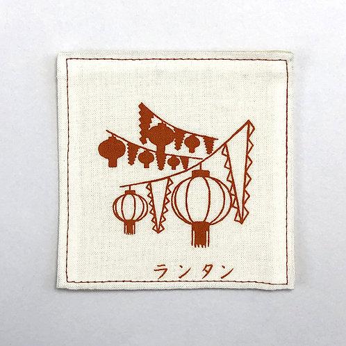 ぶらぶら長崎コースター/ランタン