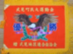 優勝旗-3.jpg