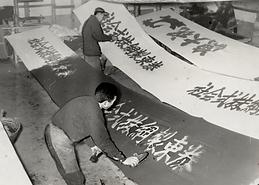 昭和30〜40年頃染作業-2.png