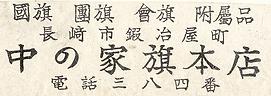 昭和30年代ロゴ.png