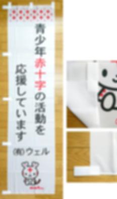宣伝のぼり_01.png