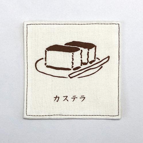 ぶらぶら長崎コースター/カステラ