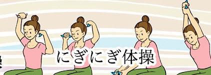にぎにぎ体操.jpg
