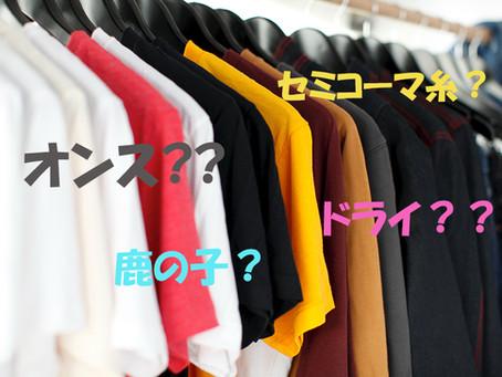 オリジナルTシャツアイテム選びの手引き