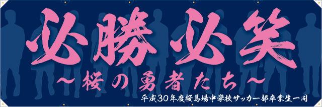 桜馬場中学サッカー部.jpg