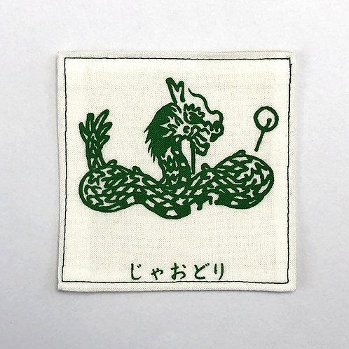 ぶらぶら長崎コースター/龍踊り