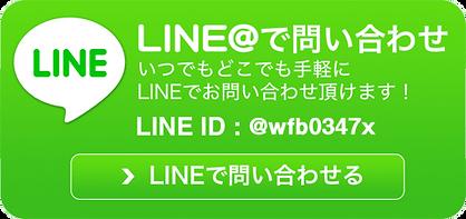 line問い合わせ.png