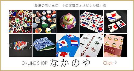 btm_nakanoya_button.jpg