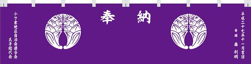 小ヶ倉地区自治会奉納幕.png