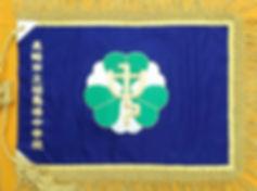 校旗-1.jpg