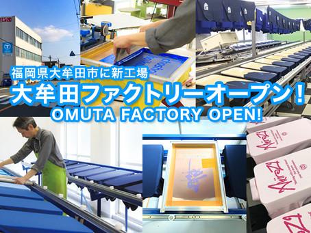 大牟田ファクトリーオープンに伴い福岡エリア強化