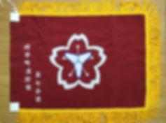 団旗-1.jpg