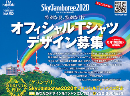 Sky Jmboree 2020 オフィシャルTシャツ・デザインコンテスト開催!