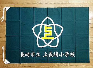 05-上長崎小学校.jpg