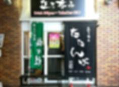 67_のれん・日除け幕.jpg